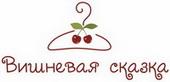 Вишнёвая вишня Logo